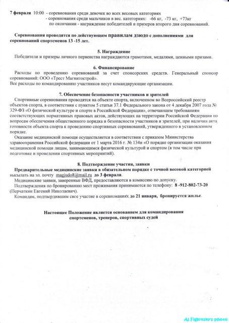 Положение на Первостроителей Магнитки_0002