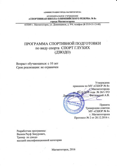 Программа спортивной подготовки СПОРТ ГЛУХИХ (ДЗЮДО)