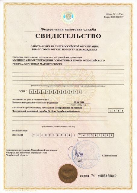 Св-во о пост. на налоговый учет-2016