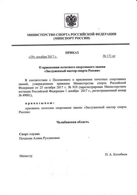 ЗМС 171-нг Поздеева