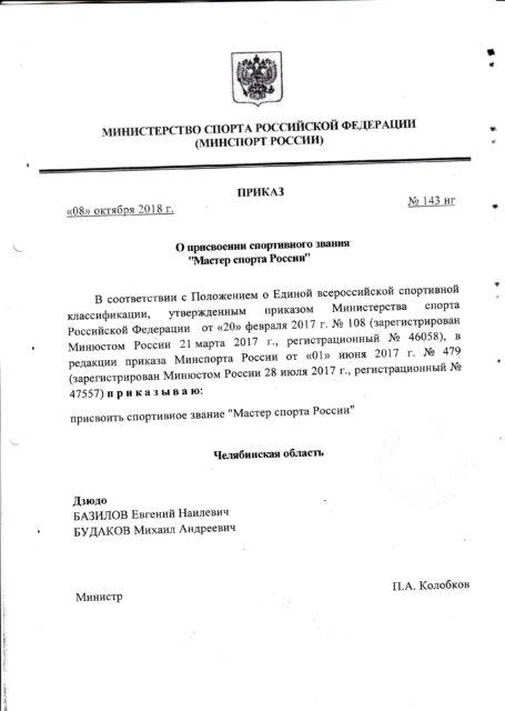 МС 143-нг Будаков Михаил