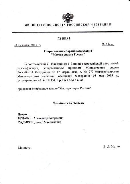 МС 78-нг Будаков, Садыков