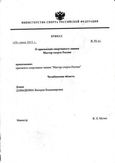 МС 90-нг Давыдкина