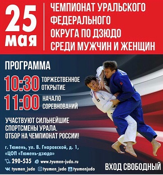 plakat-chempionat_urfo_po_dzyudo-2019-a